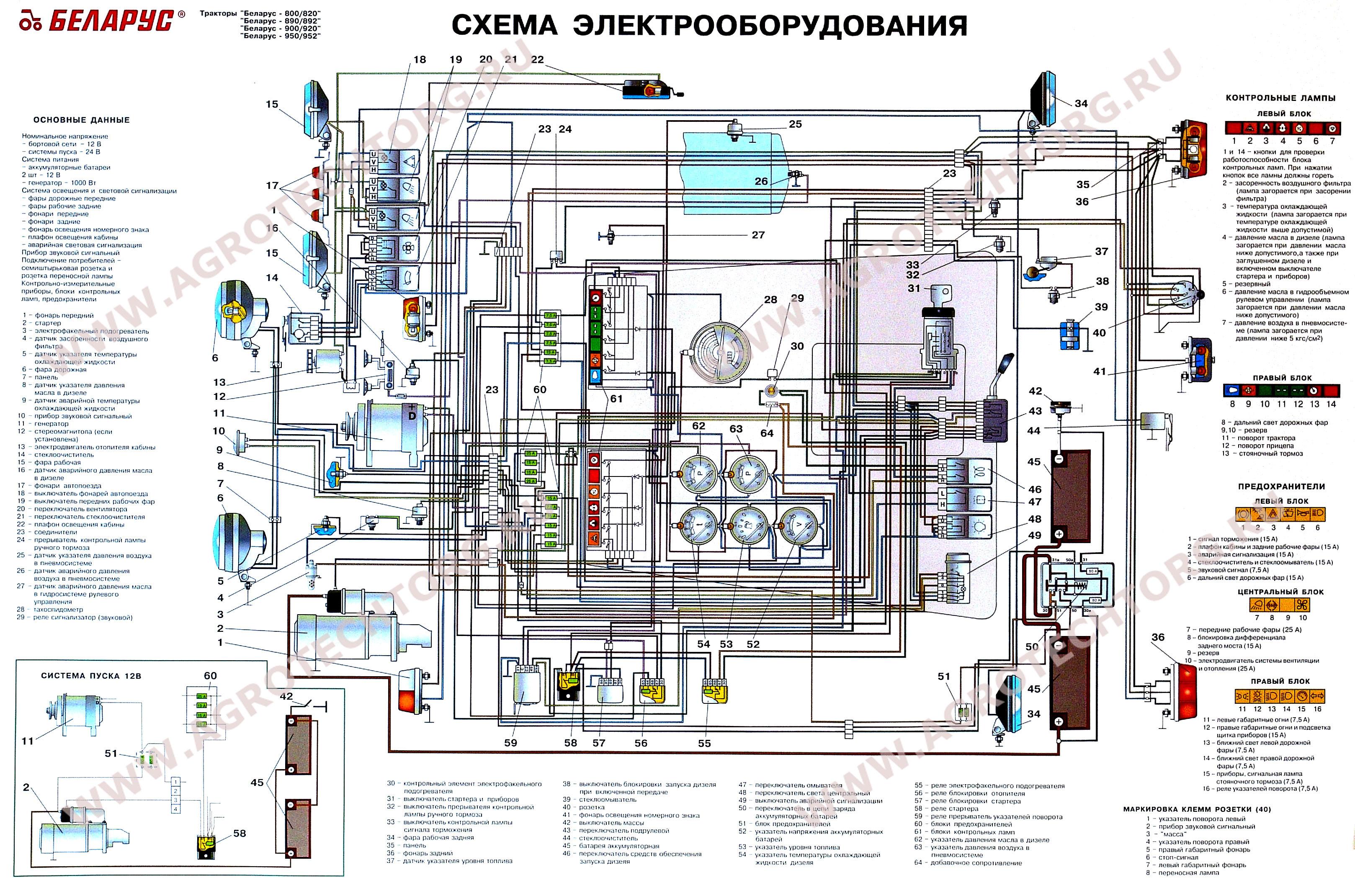 Электросхема трактора мтз 80 477