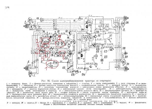 Эл. схема трактора т 40