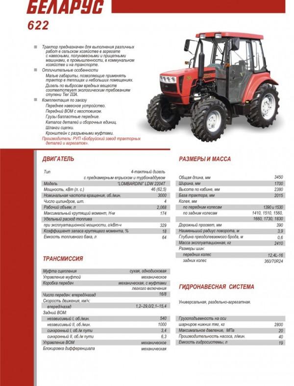 Трактор МТЗ-82.1: продажа, цена в Киеве. тракторы от  ООО.