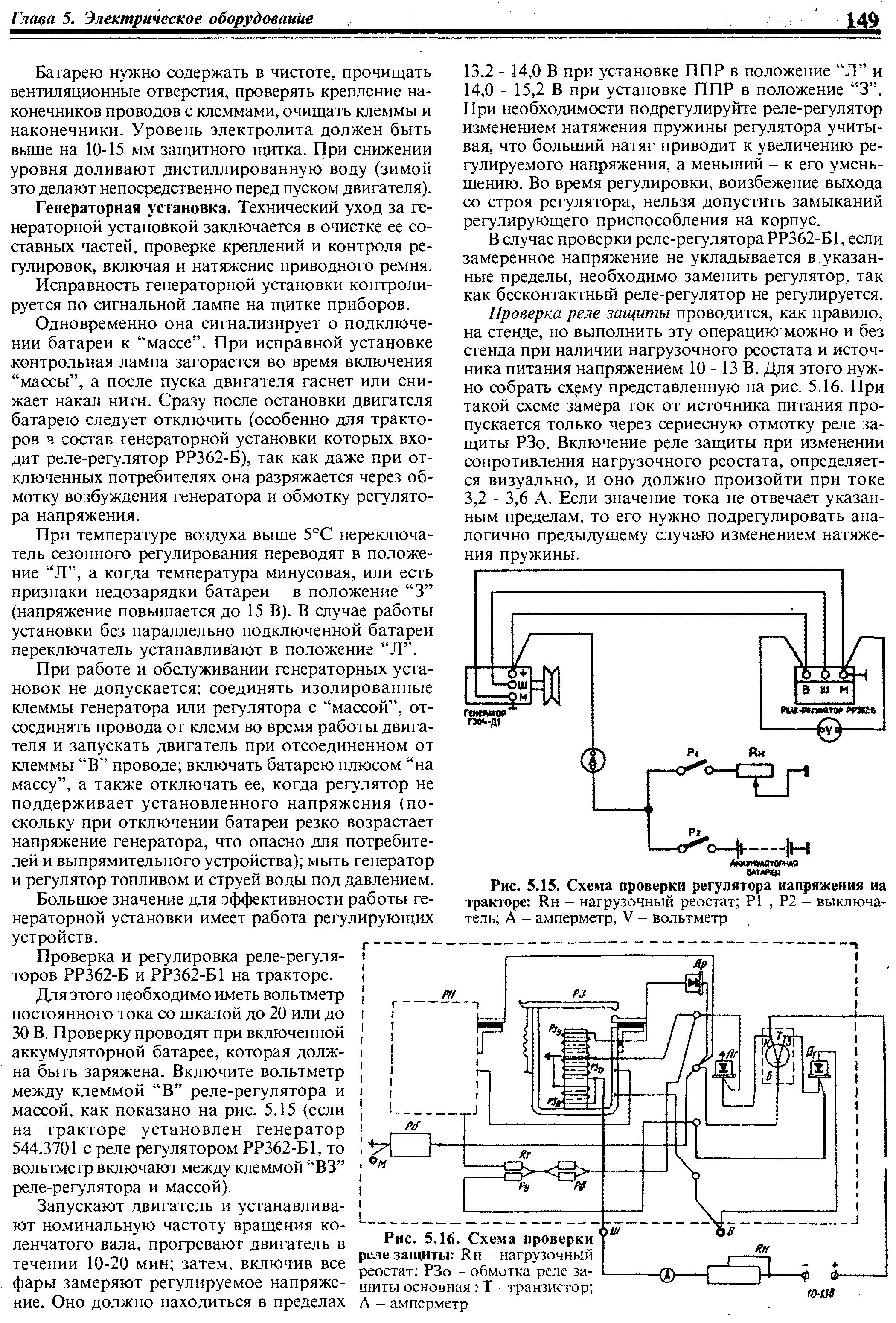 схема проверки тракторного генератора