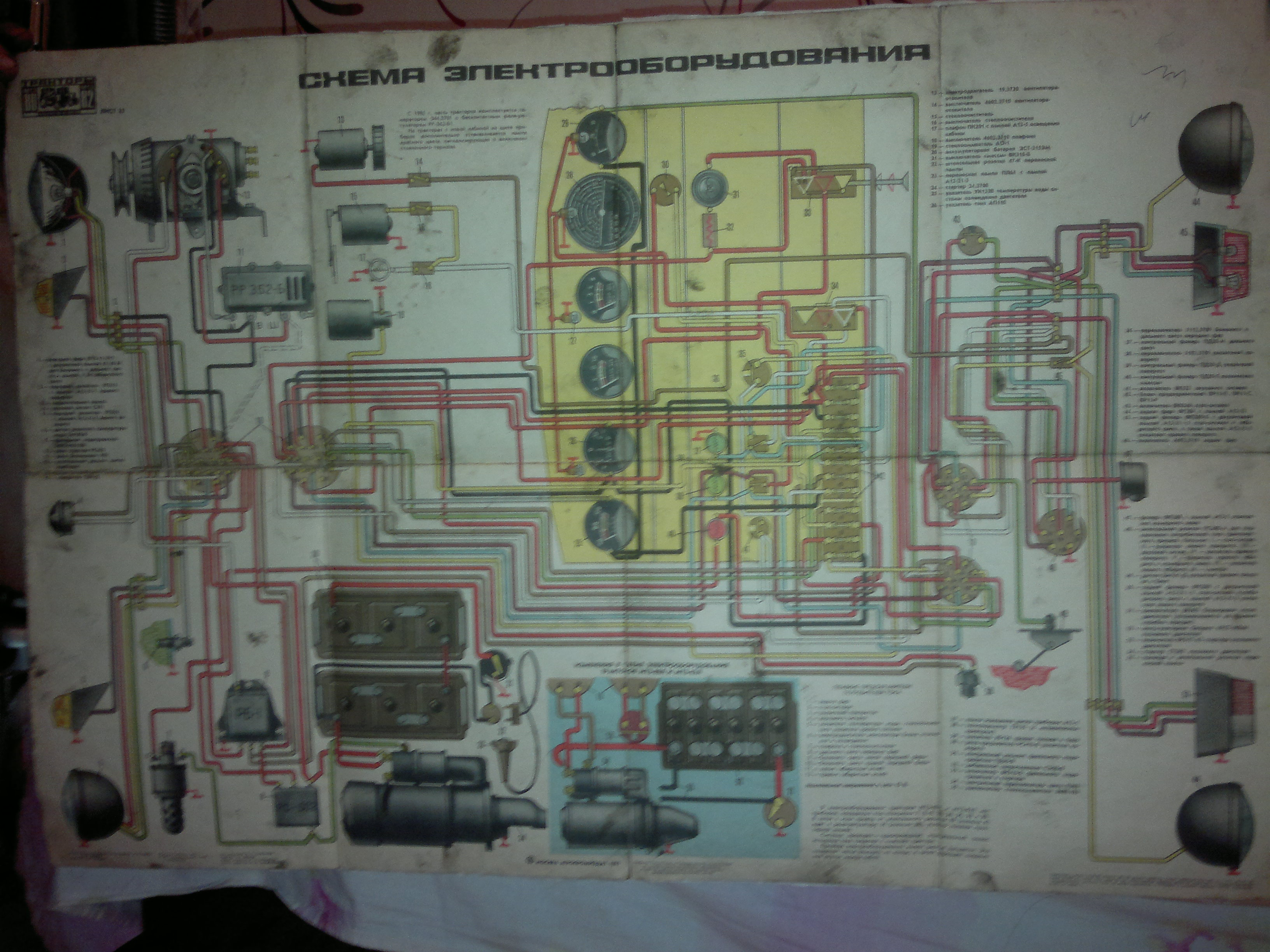 Мтз 50 проводка схема