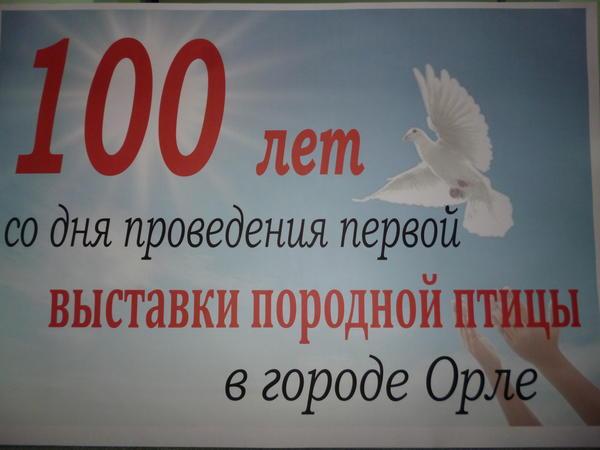 7 апреля Весенняя ярмарка сельскохозяйственной птицы, кроликов и голубей, г.Орёл  - Страница 3 P1010330