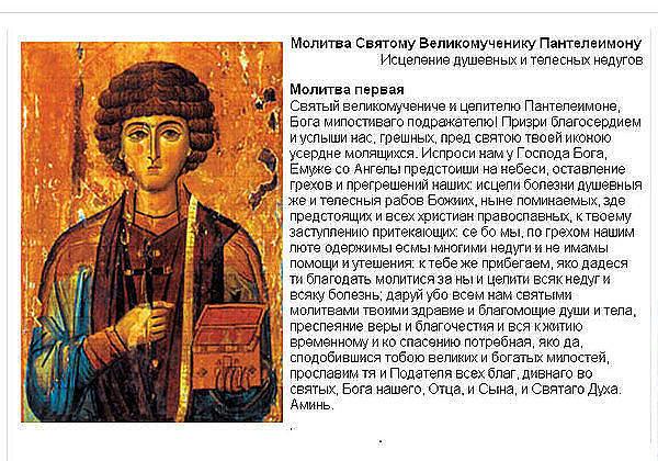 Молитва о здравии и исцелении матроне московской