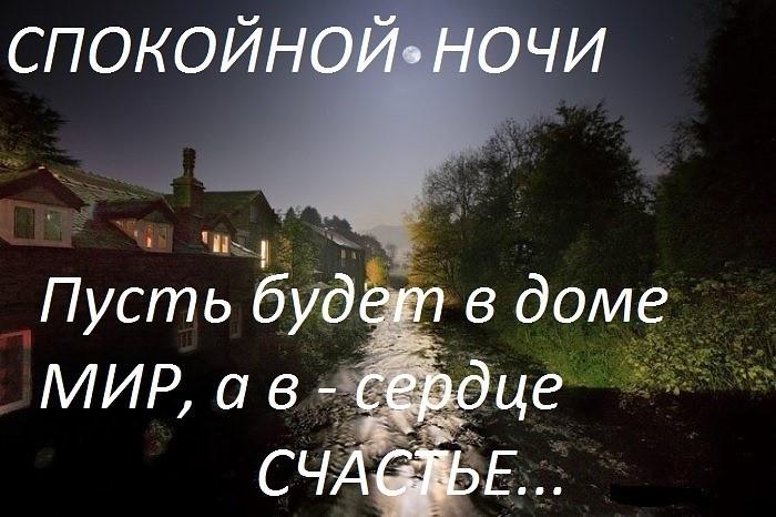 Открытка спокойной ночи мой хороший 7