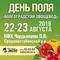 300h300_ovoshchevod_2019.jpg