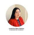 Аватар пользователя Селиванова Ирина Радиевна