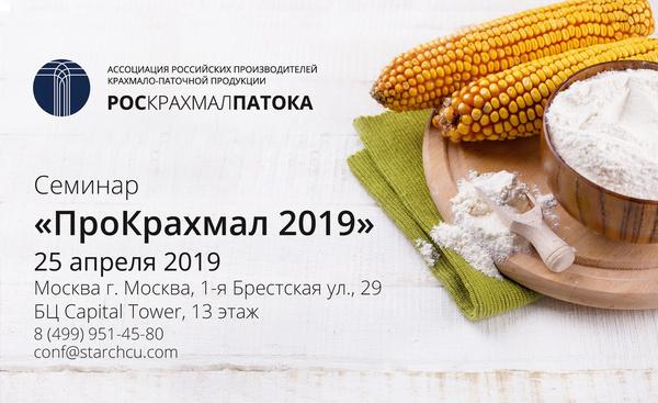 banner_prokrahmal_2019_1.jpg