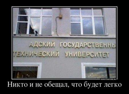 1326396059_232193_nikto-i-ne-obeschal-chto-budet-legko.jpg