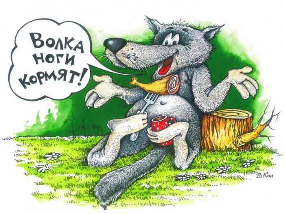 1333801563_volka-nogi-kormyat-2012.jpg