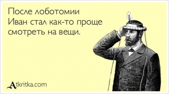 1334422109_1334300530_atkritka_25.jpg
