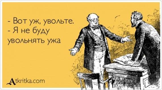 1334422167_1334300532_atkritka_41.jpg