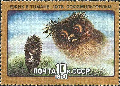 400px-soviet_union_stamp_1988_cpa_5919.jpg