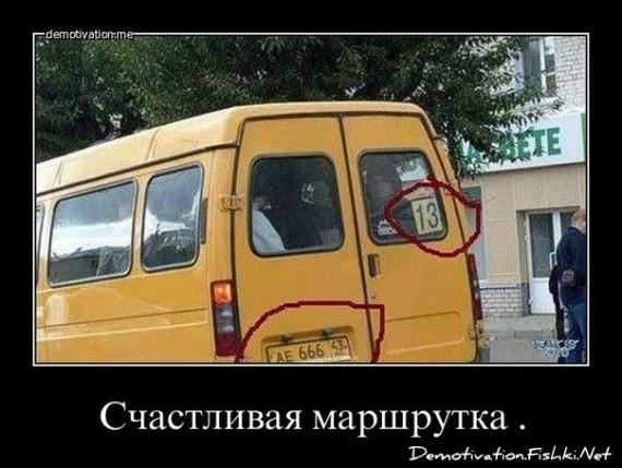 marshrutka_5176412_5810043.jpg