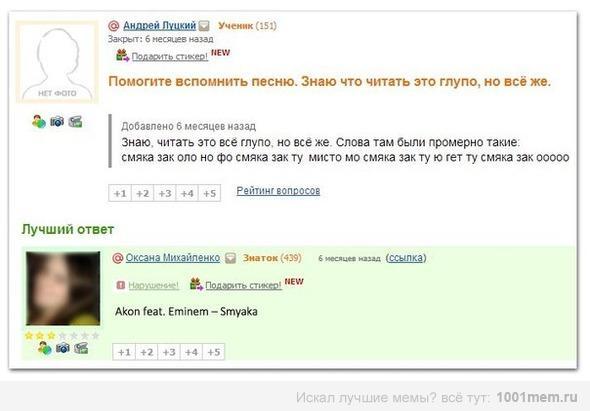 uznay_pesnyu.jpg