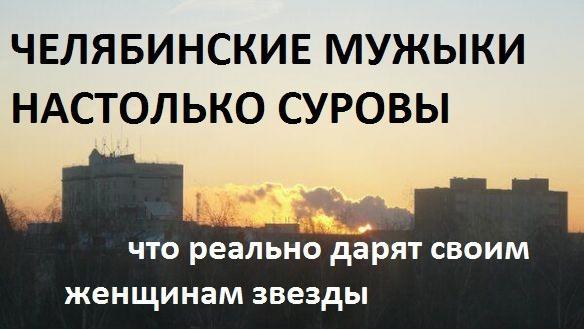 mf-ya-podaryu-tebe-zvezdu-chelyabinsk-rossiya-meteorit-570051.jpeg