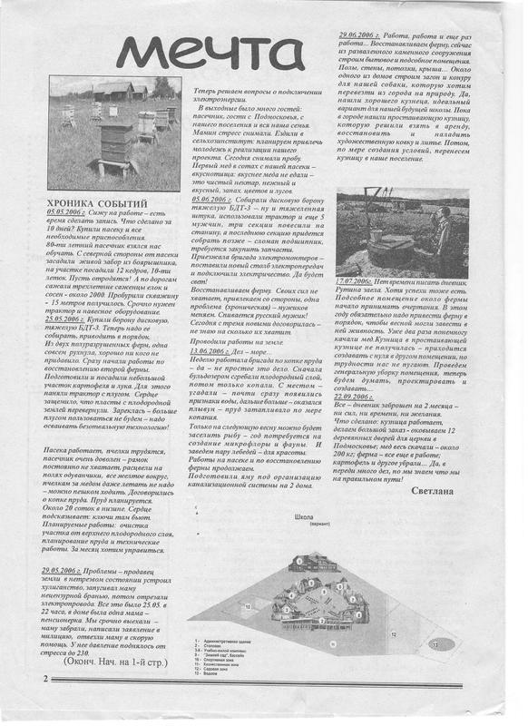 gazeta_001.jpg