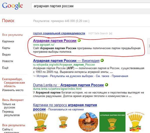 agrarnaya_partiya3.jpg