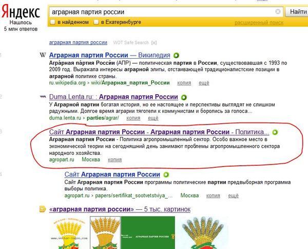 agrarnaya_partiya4.jpg