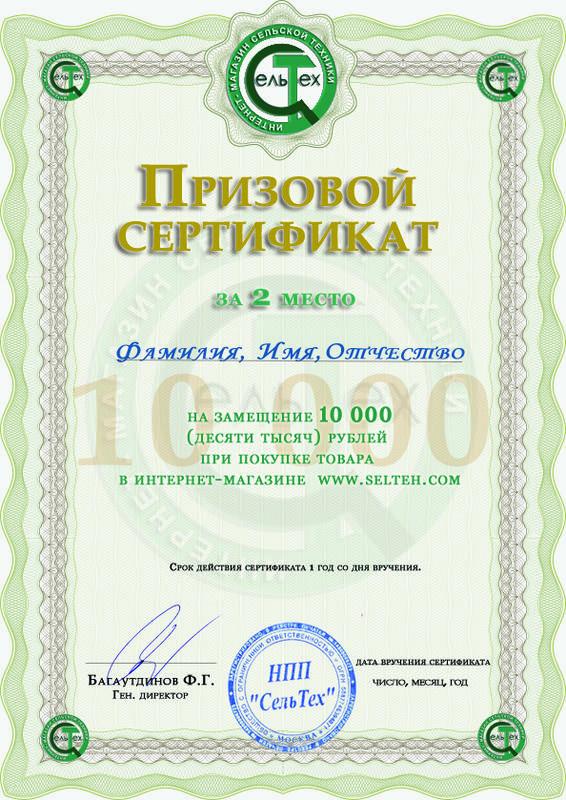 sertifikat_fermer.jpg