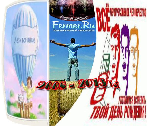 С днём рождения фермер