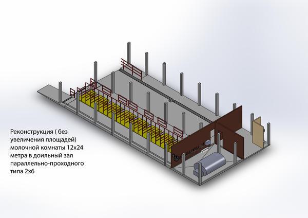 rekonstrukciya_molochnoy_komnaty_v_doilnyy_zal_-.jpg