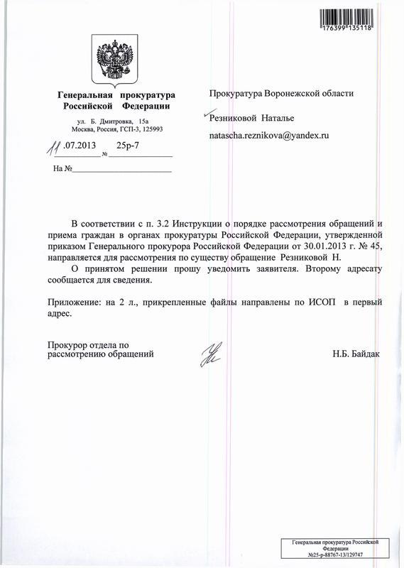 reznikova_n.jpg