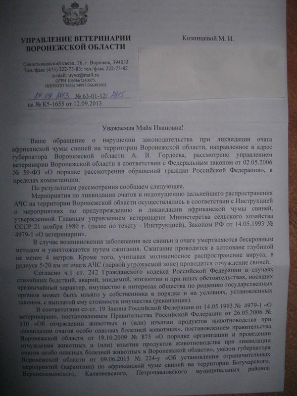 veterinariya_po_achs_list_1.jpg