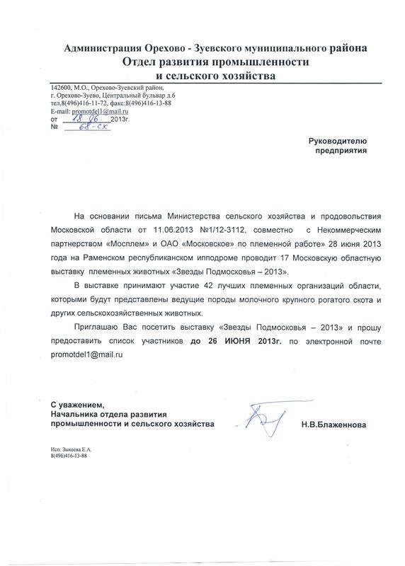 vystavka_-_zvezdy_podmoskovya_2013.jpg