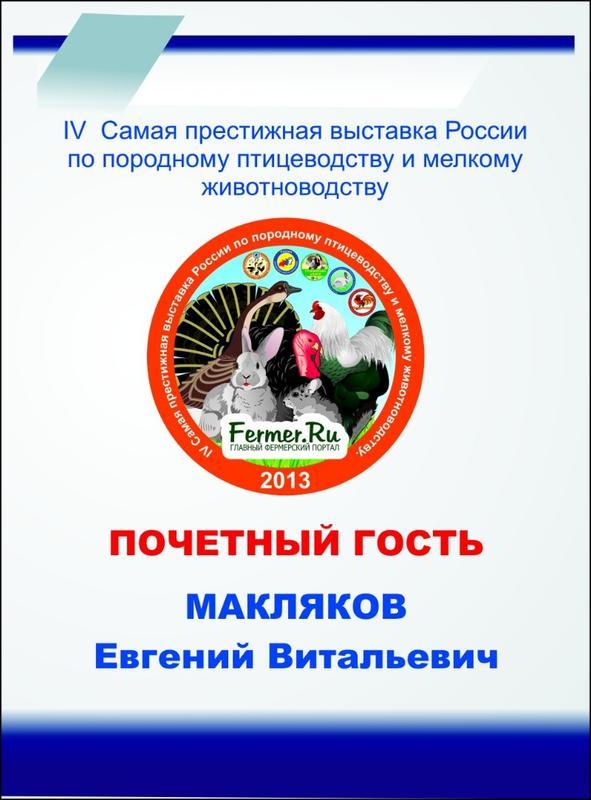 maklyakov.jpg