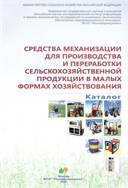 katalog_sredstva_mehanizacii.jpg