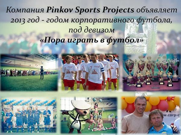 pinkov2.jpg