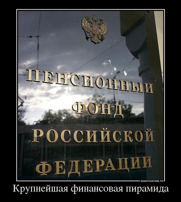 95664747_krupnejshaya-finansovaya-piramida.jpg