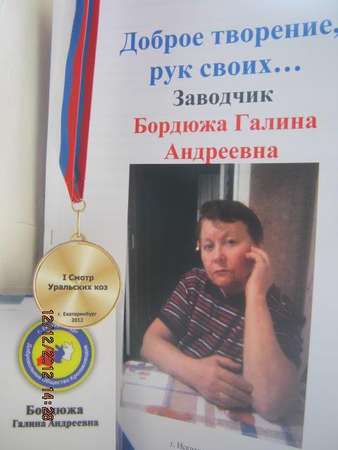 Раздаточный материал с медалью
