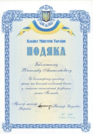 gramota_yanukovicha.jpg