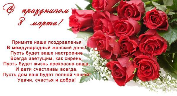pozdravleniya-devushek-i-zhenshchin-s-prazdnikom-8-marta-cover-338.jpg