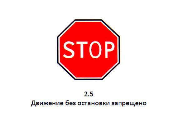 dorozhnyj-znak-25.jpg