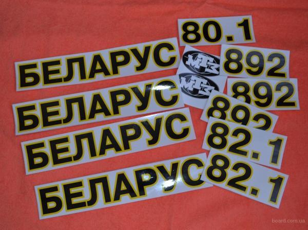 3-naklejki-na-mtz-80-82-s-dostavkoj-po-vsej-ukraine.jpg