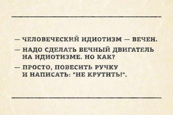 deystvitelno-ideotizm-vechnyy-dvigatel-pesochnica-1456401.jpeg