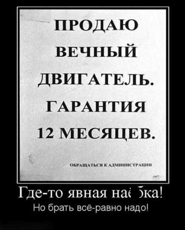 vechnyy-dvigatel-obyavlenie-pesochnica-266832.jpeg