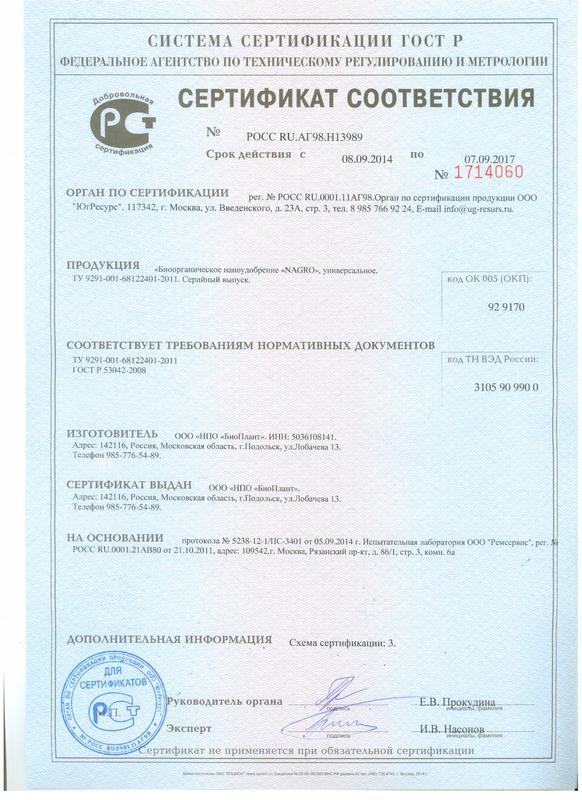 sertifikatsootvetstviyauniverdo2017.jpg