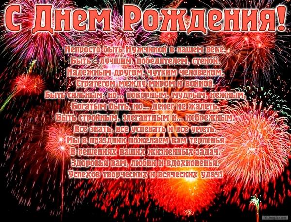 otkritka-muzhchine-na-den-rozhdeniya-5.jpg