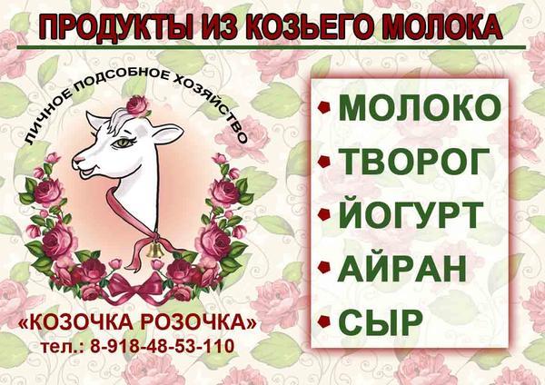 kozochkarozochka.jpg