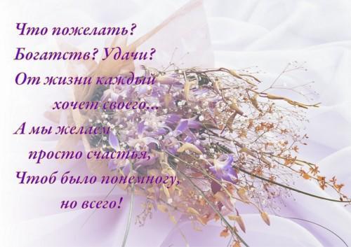 pozhelaniya-s-dnem-rozhdeniya.jpg