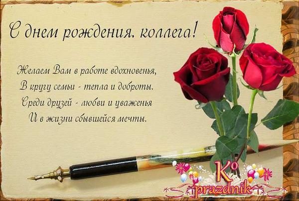 s-dnem-rozhdeniya-8618.jpg