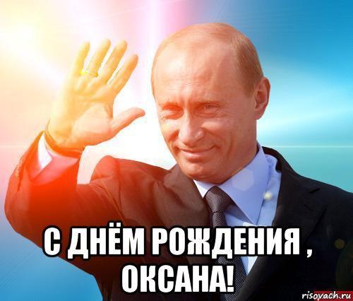 s-dnyom-rozhdeniya-oksana66898626orig.jpg