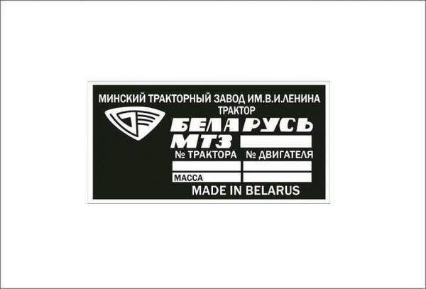 2901678981644x461tablichka-mtz-shild-mtz-birka-mtz-super-tsena-melitopol.jpg