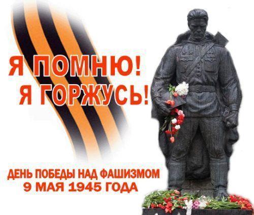 86937644yapomnyuyazhivusdnempobeduy.jpg