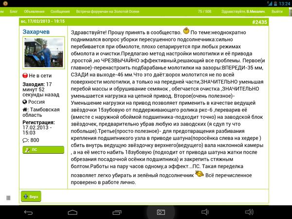screenshot2015-09-18-13-24-18.png