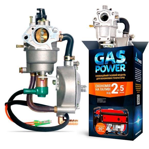 10027987-gas-komplekt-dlya-generatora-2-580x580.jpg