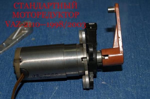 13400995511-regulirator-vaz-2110.jpg